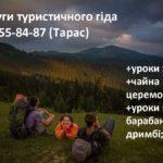 Послуги туристичного гіда